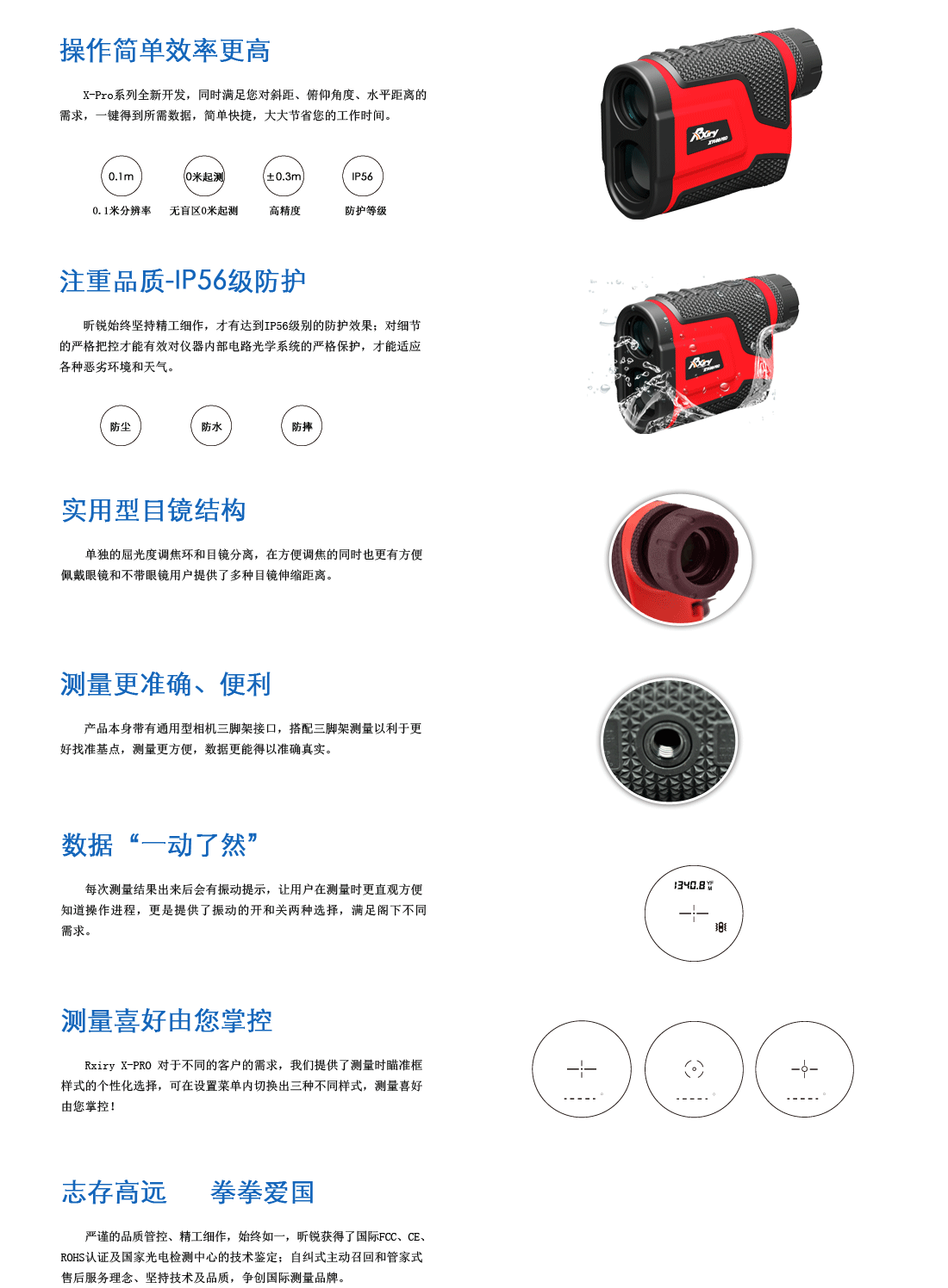 X1600Pro产品特性.png